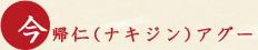 今帰仁(ナキジン)アグー