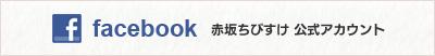 Facebook 赤坂ちびすけ公式アカウント