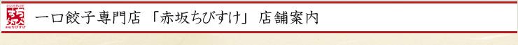一口餃子専門店 「赤坂ちびすけ」 店舗案内